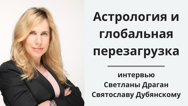 2020 год Астрология и глобальная перезагрузка Светлана Драган в интервью Святославу Дубянскому