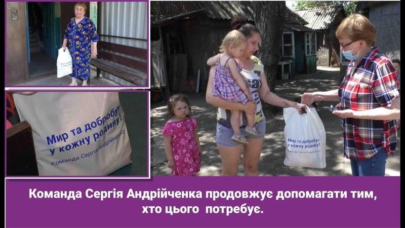 Команда Сергія Андрійченка продовжує допомагати тим, хто цього потребує
