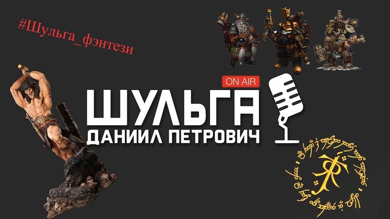 Боги и демоны в фэнтези вселенных Хайборийская эра Средиземье и чутка Warhammer fantasy