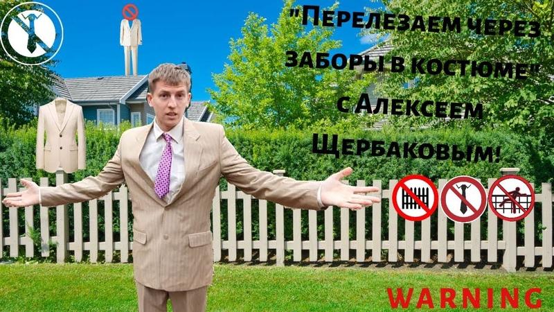 Перелезаем через заборы в костюме с Алексеем Щербаковым! (ток шоу) 1ый выпуск!