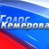Голос Кемерова