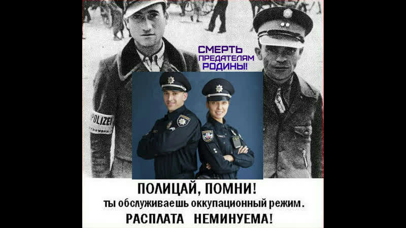 ПАСХУДА № 3 450 часть ПОЛИЦАИ ТАМ ГДЕ ГИТЛЕР