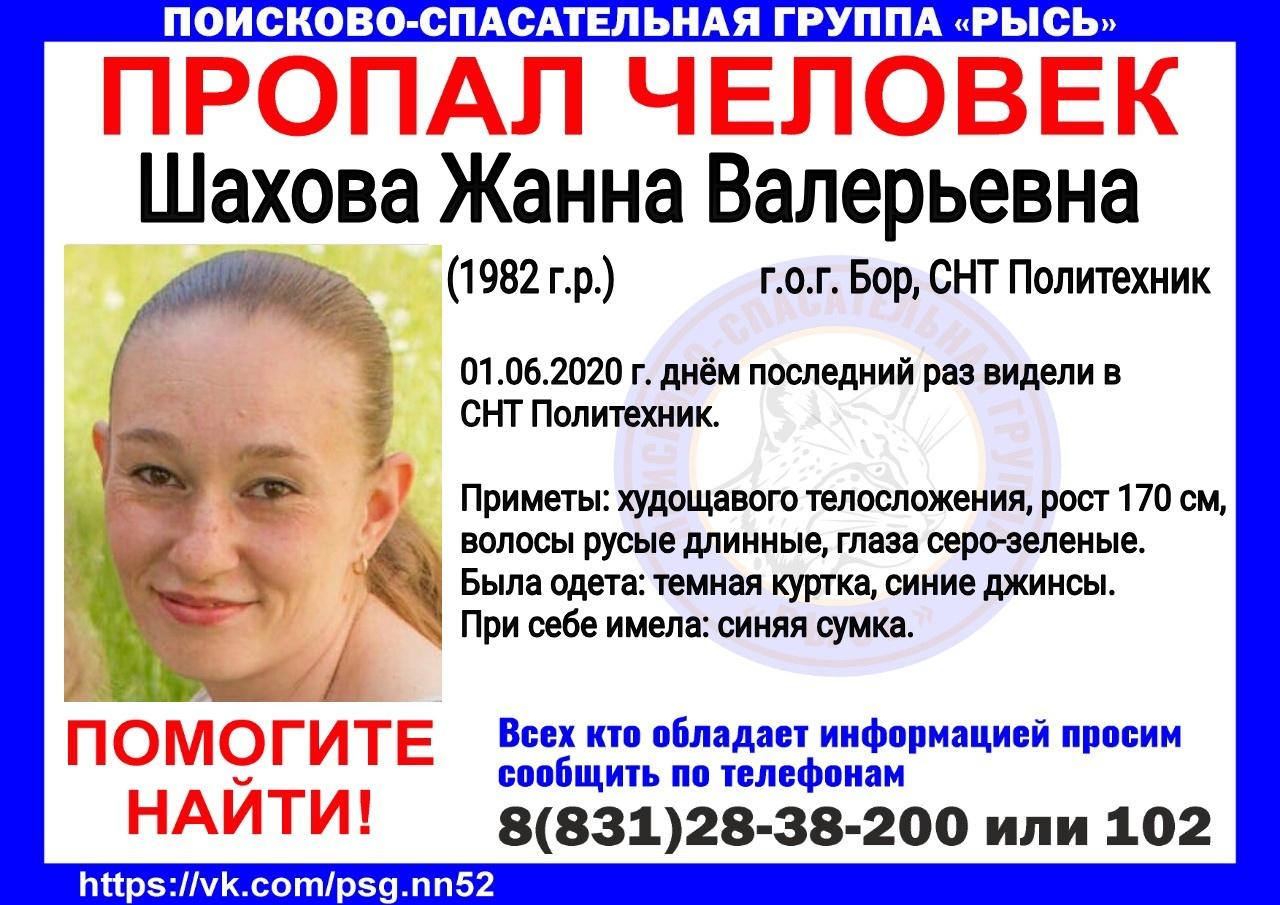 Шахова Жанна Валерьевна, 1982 г.р., г.о.г. Бор, СНТ Политехник