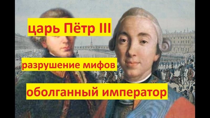 оболганный император Петр 3 разрушение мифов Его убила Екатерина Великая и для оправдания оболгала