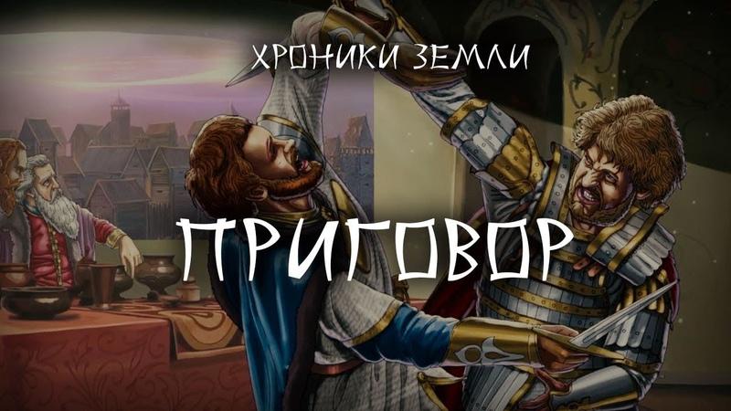 Хроники Земли Приговор. Серия 22. Сергей Козловский