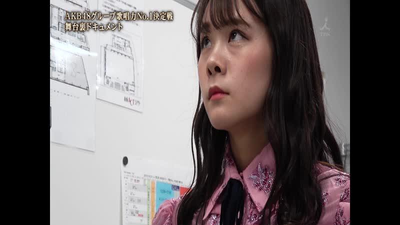 191128 Dai 2 kai AKB48 Group Kashouryoku No 1 Ketteisen Butaiura Documentary