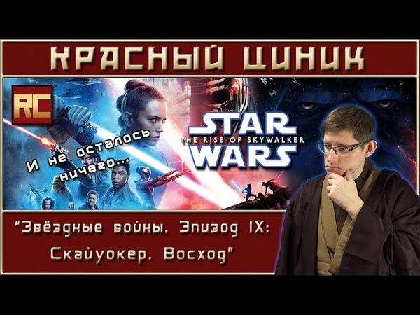 Звёздные войны Эпизод IX Скайуокер Восход Обзор Красного Циника