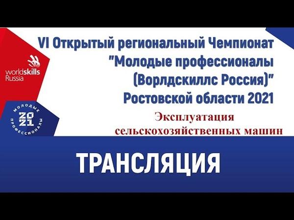 Региональный Чемпионат Молодые профессионалы Ворлдскиллс Россия Ростовской области 2021