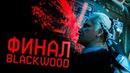 [СПОЙЛЕРЫ] Финальная сцена Blackwood (End Game)
