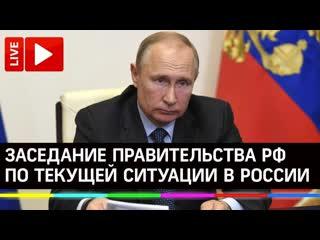Владимир Путин на заседании правительства  о текущей ситуации в России. Прямая трансляция