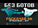 Годная раскрутка для VKонтакте Обзор сервиса Hack-PR
