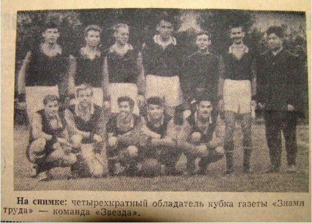 Футбол, 1965 г.