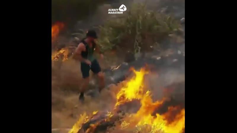 Бег в огне