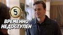 КОМЕДИЯ ВЗОРВАЛА ТРЕНДЫ! ВРЕМЕННО НЕДОСТУПЕН 5 серия Русские комедии новинки, фильмы HD