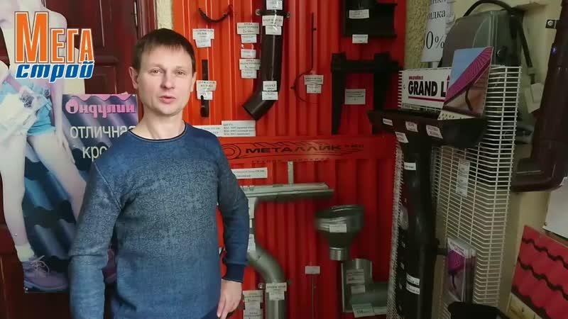 Какую водосточную систему выбрать Мегастрой Ярославль mp4