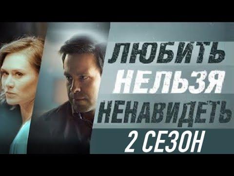 Любить нельзя ненавидеть 2 сезон 1 серия Мелодрама 2020 Дата выхода и анонс