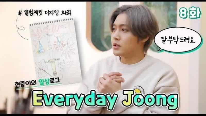 [рус. саб] 2020.05.13 Everyday Joong - 8화 앨범 재킷 디자인 중간점검 중