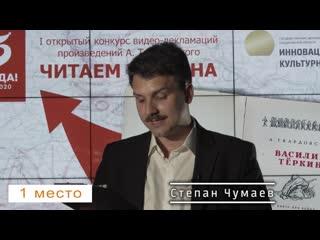 Онлайн церемония награждения I открытого конкурса видео-декламации стихотворений ЧИТАЕМ ТЁРКИНА