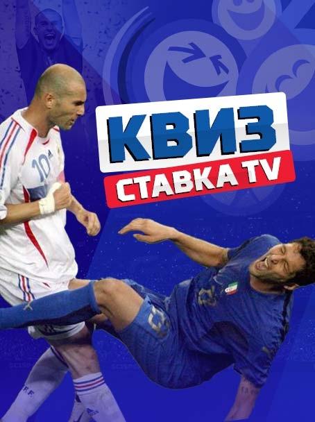 Квиз от СТАВКА TV #4. Лев – ассистент коуча, а Месси и Роналду еще не главные тащеры. Как хорошо ты помнишь ЧМ-2006?