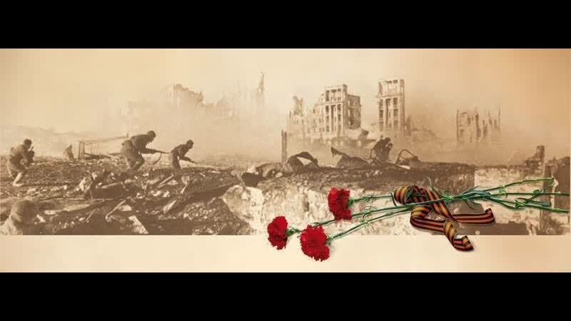 День воинской славы России Разгром немецко фашистских войск под Сталинградом 1943г