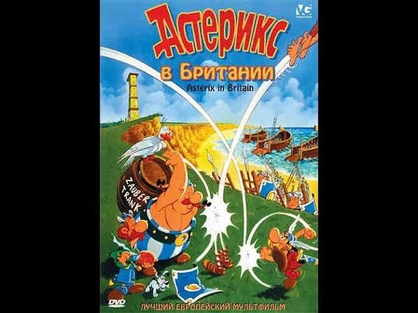 Мультфильм Астерикс в Британии 1986