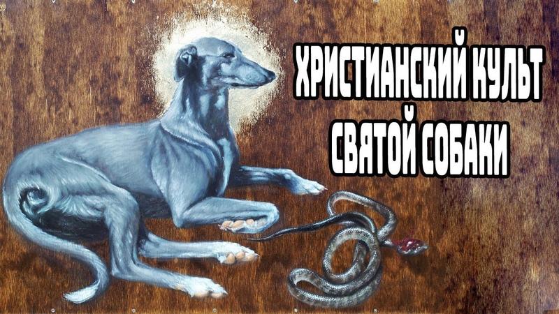 Собака ставшая святым Легенда о Святом Гинфорте История Христианства История Франции