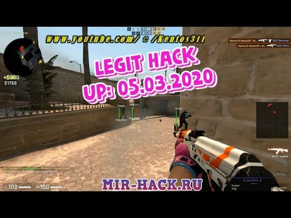 Бесплатный чит Hiana для CS GO от 05 03 2020 Legit cheat download free