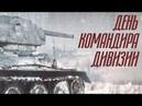 День командира дивизии (1983) Художественный фильм о войне