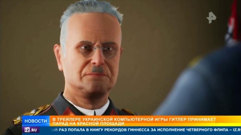 Украинцы создали игру с победившим в войне Гитлером на Красной площади