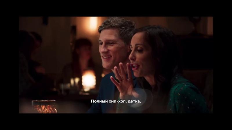 Чёрное совершенство BlackAF Трейлер с русскими субтитрами Всё о сериале