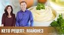 Домашний майонез 🥄 Рецепт для тех кто на кето диете и ПП