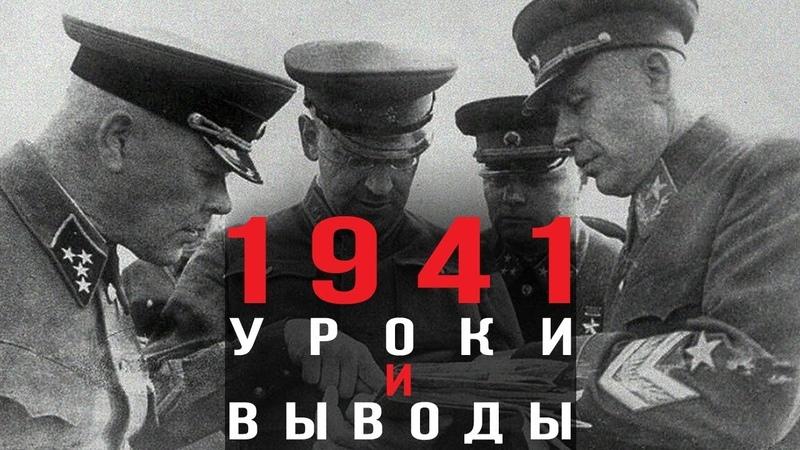 22 июня Правда и мифы о неготовности СССР Арсен Мартиросян