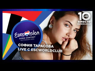 Live с ESCWorldClub: София Тарасова (Детское Евровидение 2013 -  Украина)