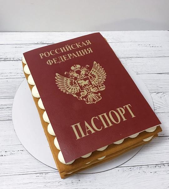 Торты паспорта картинка