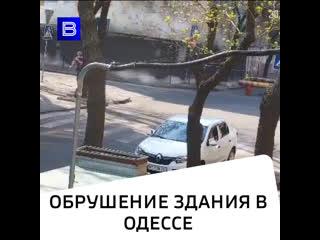 Обрушение здания в Одессе