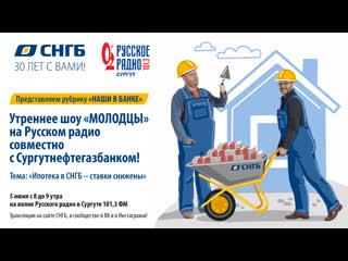 Рубрика Наши в банке утреннего шоу Молодцы на Русском радио в Сургуте