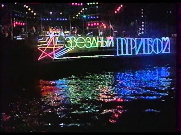 Звёздный Прибой, 31.07.1993. София Ротару