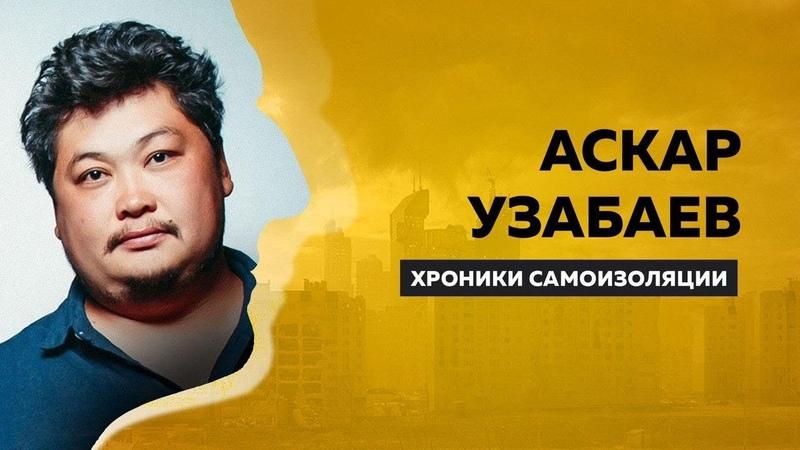 Режиссёр Узабаев о военной драме, рэпе, КВН и отечественном кино