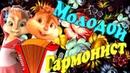 Элвин и Бурундуки ✨ Перепели Русскую Народную Песню ✨ Гармонист Молодой 🌼 Одинокая Гармонь 🌼