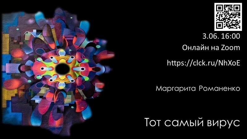 Маргарита Романенко Тот самый вирус все что вы хотели знать о COVID19 но стеснялись спросить
