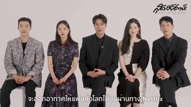 คลิปทักทายแฟนชาวไทยจากทีมนักแสดง TheKingEternalMonarch
