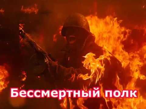 Бессмертный полк О Коскин Ю Волков