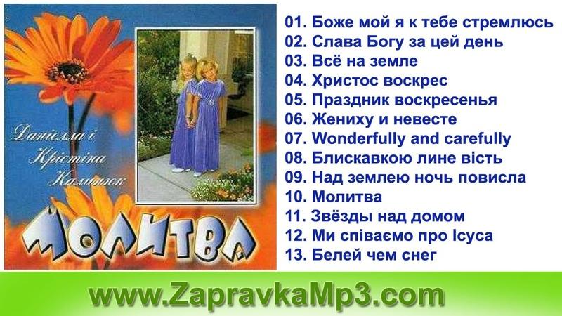 Даниэлла и Кристина Калинюк Молитва