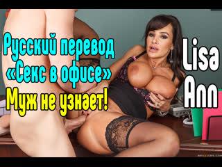 Lisa Ann милфа большие сиськи big tits Трах, all sex, porn, big tits, Milf, инцест, порно blowjob brazzers секс анальное