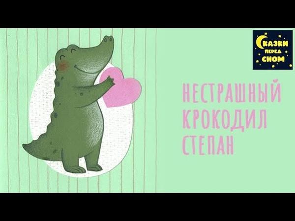 Вечерняя сказка для малышей Нестрашный крокодил Степан Короткая история перед сном
