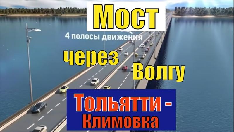 Мост через Волгу начали строить   Тольятти - Климовка   М5 Урал