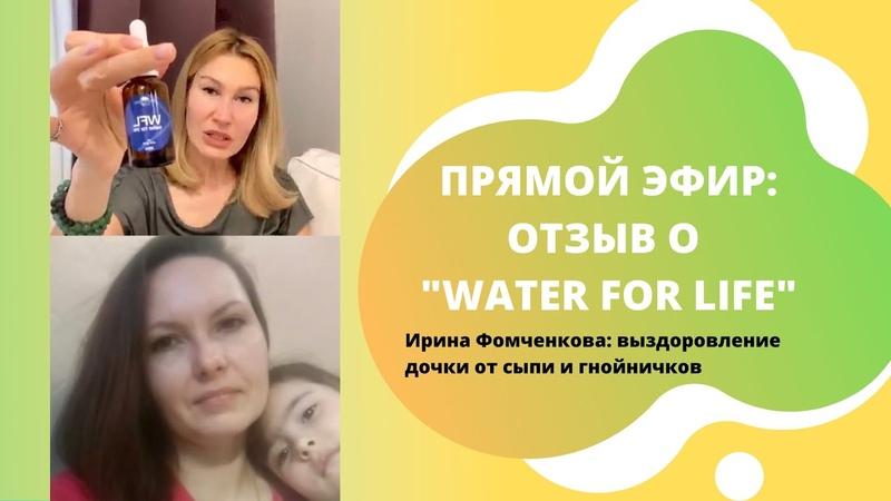 Отзыв о Water for life | Ирина Фомченкова