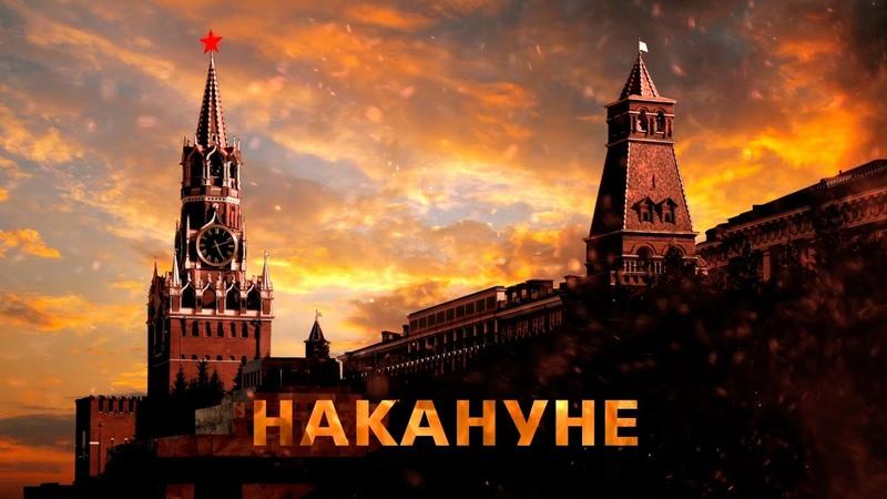 О событиях в Кремле и Наркомате Обороны СССР 21 июня 1941 года