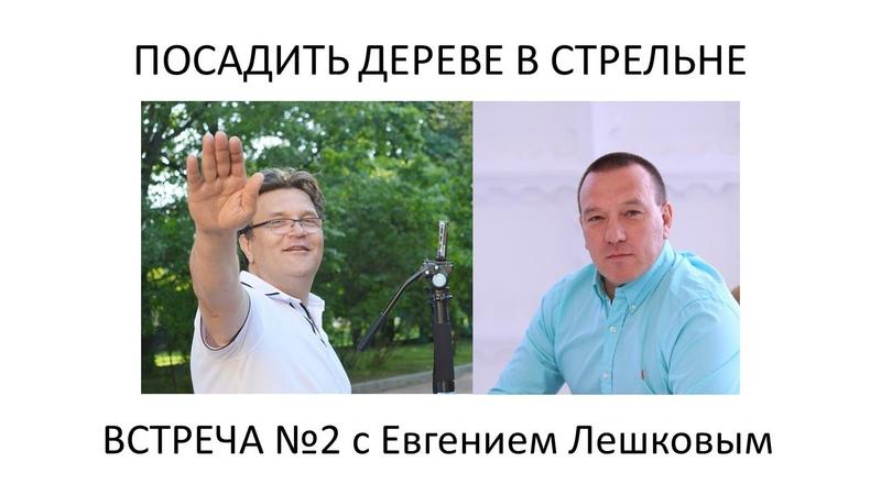 ПОСАДИТЬ ДЕРЕВО В СТРЕЛЬНЕ ВСТРЕЧА №2 с Евгением Лешковым 2020 05 28 10 58 27