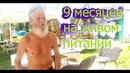 Дед сыроед 74 года. 9 месяцев на живом питании.